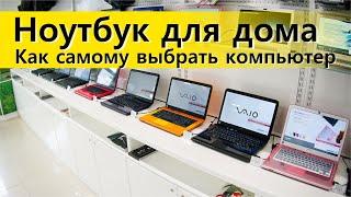 видео Как выбрать ноутбук для дома?