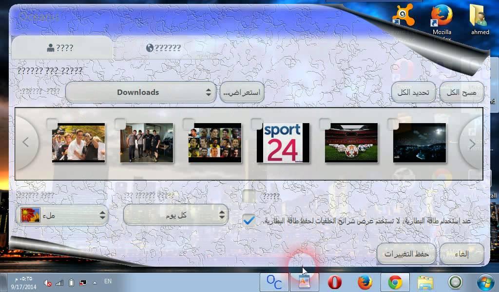 تغيير خلفية الويندوز 7 ستارتر عن طرريق برنامج Youtube