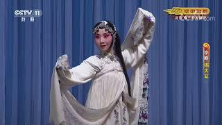 《CCTV空中剧院》 20191218 京剧折子戏专场《女杀四门》《锔大缸》 2/2  CCTV戏曲