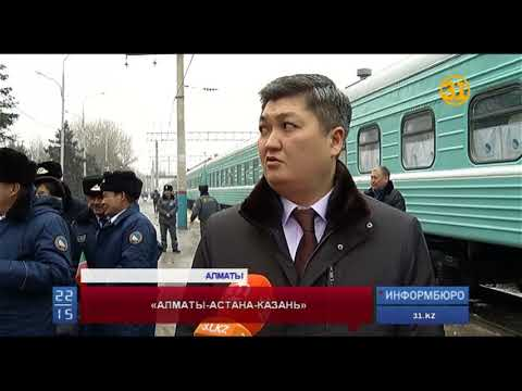 Казахстанцы теперь смогут доехать на поезде до Казани без пересадки