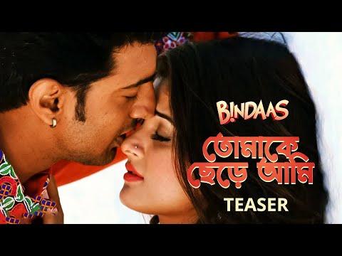 Tomake Chere Ami Teaser 2 | Bindaas | Dev | Sayantika | Srabanti | 2014