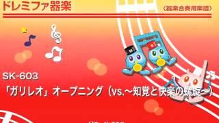 【SK-603】 「ガリレオ」オープニング(vs.~知覚と快楽の螺旋~) 商品...