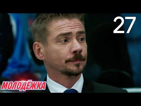 Молодежка | Сезон 3 | Серия 27