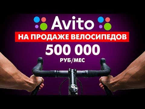 Велосипедный магнат 500 000 рублей в месяц на продаже велосипедов на Авито