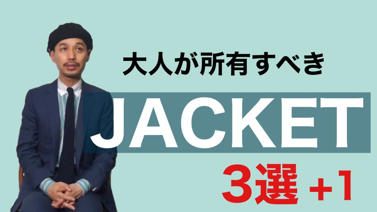 大人が所有すべきJACKET 3選+1