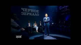 """""""Черное зеркало"""" полный выпуск от 15.07.2016"""