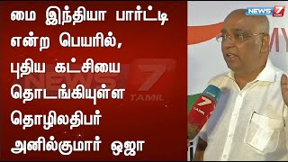 மை இந்தியா பார்ட்டி என்ற பெயரில், புதிய கட்சியை தொடங்கியுள்ள தொழிலதிபர் அனில்குமார் ஒஜா