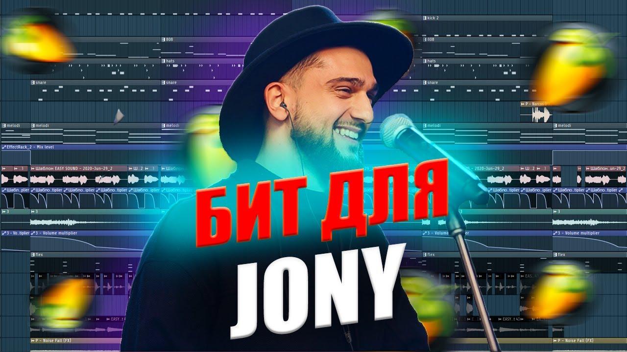 БИТ ДЛЯ JONY /ПОЛНЫЙ РАЗБОР/ FL STUDIO