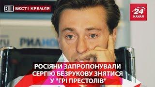 """Росіяни запропонували Сергію Безрукову знятися у """"Грі престолів"""""""