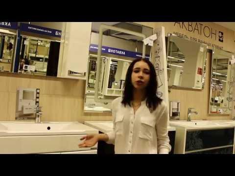 Мебель для ванных комнат Акватон в Столичном Дворе и Атриуме