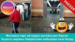 Москвага төрт ай мурун иштейм деп барган Кыргыз жараны бөйрөгүнөн жабыркап каза болду