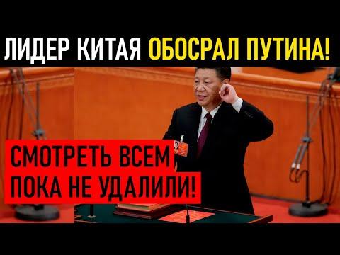 ЛИДЕР КИТАЙ ЖЕСТКО ОПОЗОРИЛ ПУТИНА 2021!