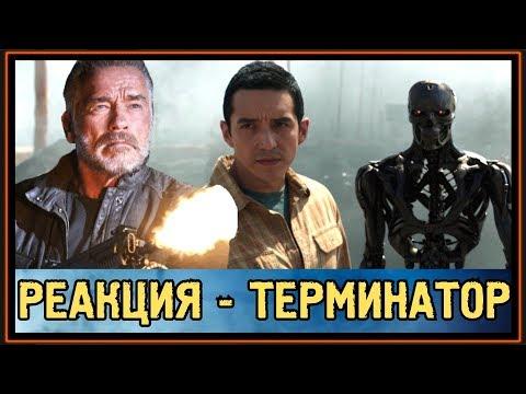РЕАКЦИЯ - ТЕРМИНАТОР: ТЁМНЫЕ СУДЬБЫ - ЭКСКЛЮЗИВНЫЙ IMAX ТРЕЙЛЕР №3