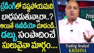 How To Earn Money In Stock Market Trading | How To Trade And Get Profit | Trading Krishna