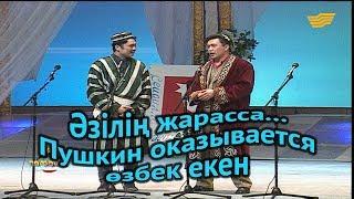 «Әзілің жарасса...». Пушкин оказывается өзбек екен