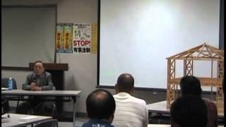 大工力 黒田重義 棟梁 木造技術講演会(1) 木造トラス 実戦研究・経験第一人者