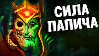 СИЛА ПАПИЧА В ИГРЕ ДОТА 2 - WRAITH KING DOTA 2