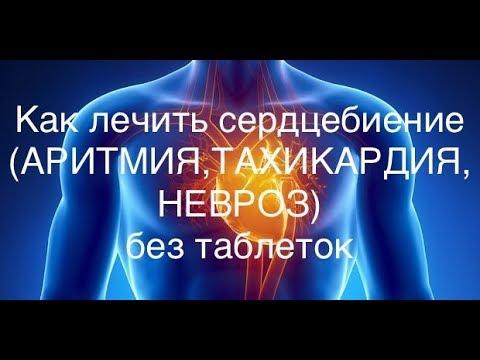 Как лечить Сердцебиение ( АРИТМИЯ и ТАХИКАРДИЯ сердца ,НЕВРОЗ )  Доверяй Но проверяй .
