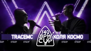 140 BPM CUP: TRACEMC X КОЛЯ КОСМО (Отбор)