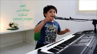 طفل صغير يغني تعال اشبعك حب اشبعك دلال _ يقلد محمود التركي