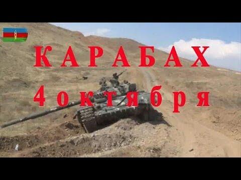 Карабах.Бои продолжаются # Реальные кадры с фронта