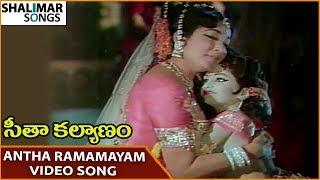 Seeta Kalyanam Movie    Antha Ramamayam Video Song    Ravi Kumar    Shalimar Songs