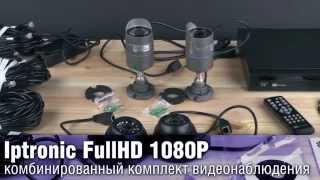 Обзор сетевого комплекта видеонаблюдения Iptronic Full HD 1080P(Детальный обзор :: http://www.ixbt.com/surv/iptronic.shtml Iptronic FullHD 1080P — готовое к установке комплексное решение с бесплатны..., 2014-12-01T23:23:32.000Z)
