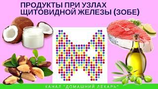 Продукты при узлах щитовидной железы (зобе) - Домашний лекарь  - выпуск №219