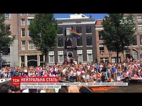 ТСН: У Нідерландах вперше видали паспорт із зазначенням нейтральної статі