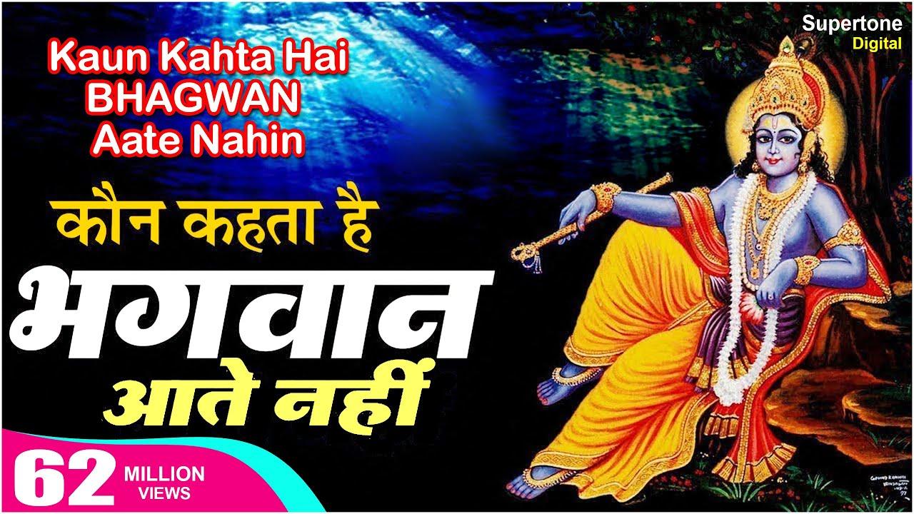 कौन कहता है भगवान आते नहीं | Kaun Kehate Hai Bhagwan Aate Nahi Krishna Bhajan With Lyrics