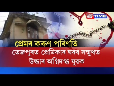 Tezpur: Suicide or murder? A story of love that didn't end well
