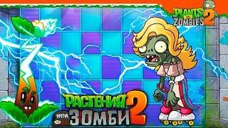 ⚡ НОВОЕ РАСТЕНИЕ ЭЛЕКТРИЧЕСКИЙ ЧАЙ ⚡ Plants vs Zombies 2 (Растения против Зомби 2) Прохождение
