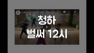 K-Pop cover dance 청하 - 벌써 12시 월수 9시 30분 2019 01 16