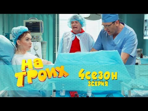 Юмористический сериал На троих: 3 серия 4 сезон 2017 | Дизель Студио -  приколы  Украина