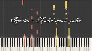 Гречка Люби меня люби кавер на пианино урок