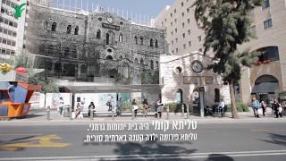 לכבוד יום ירושלים הנה עובדות שלא בטוח שידעתם על רחוב המלך ג'ורג'
