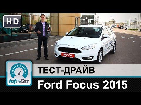 Ford Focus 2015 тест драйв от InfoCar.ua Форд Фокус