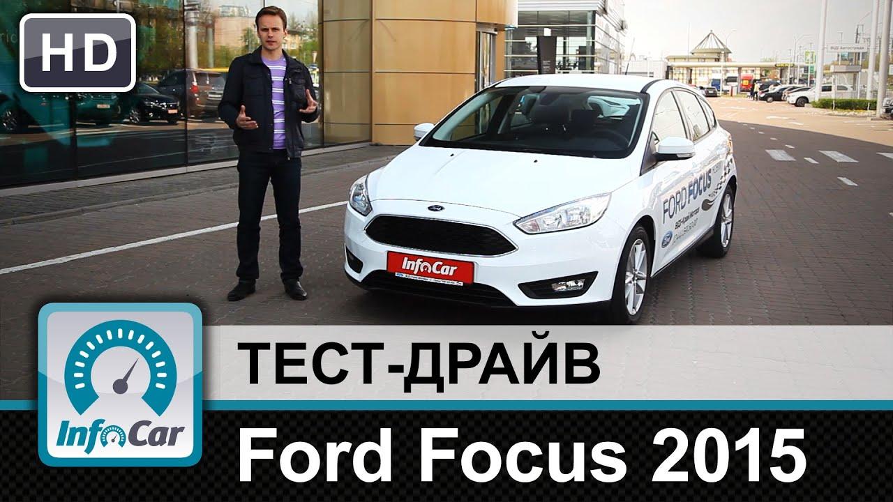 Ford focus б/у можно купить на сайте авто. Ру. Частные. По каталогу!. Продажа форд фокус с пробегом. Бензин, передний привод, хэтчбек 5 дв. , оранжевый. Проверка по. Москва, 52 минуты назад. Ford focus iii рестайлинг.