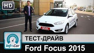 Ford Focus 2015 - тест-драйв от InfoCar.ua (Форд Фокус)
