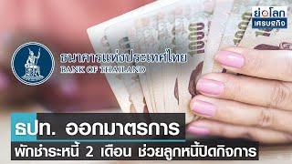 ธปท. ออกมาตรการพักชำระหนี้ 2 เดือน ช่วยลูกหนี้ปิดกิจการ | ย่อโลกเศรษฐกิจ 15 ก.ค.64