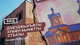 Владикавказский Покровский женский монастырь | Фæд