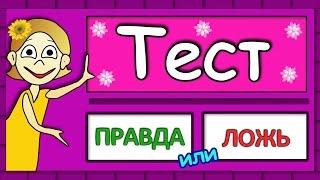 ТЕСТ Правда или ЛОЖЬ / Тесты на логику от бабушки Шошо