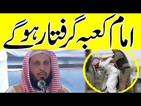 Khana kabba  News | Saudi Arabia Arrested Imam E Kaaba