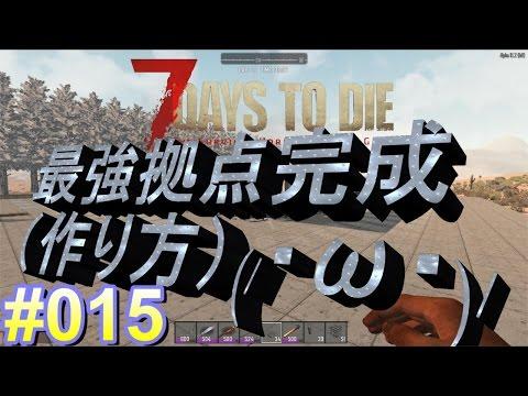 7 Days to die【 PC版 α15】#015 攻略 完成 最強 迎撃拠点 全てのゾンビさんが引っ掛かる(゚Д゚)