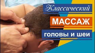 Классический массаж головы и шеи Как быстро убрать головную боль Classic head and neck massage