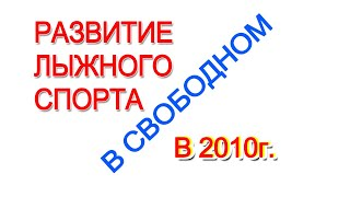 ЛЫЖНЫЙ СПОРТ В СВОБОДНОМ 2010г.