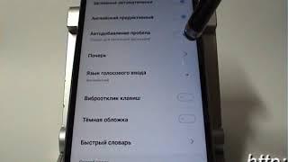 Системна клавіатура в смартфон Meizu