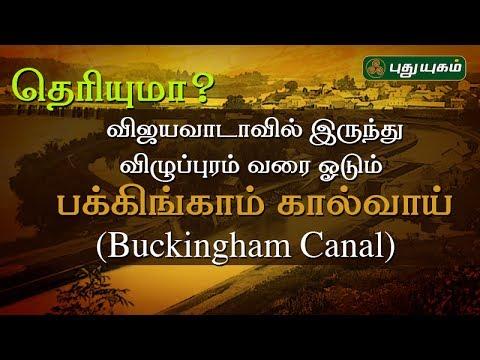 பக்கிங்காம் கால்வாய் (Buckingham Canal)   நீங்கள் அறியாத தகவல்கள் | Puthuyugam TV