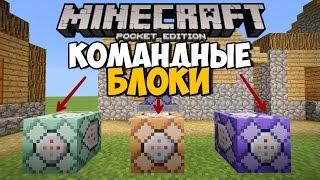 Как Получить Командные Блоки в Minecraft PE 1.1 !?