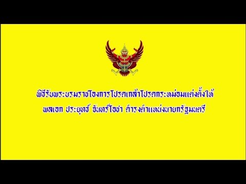 ถ่ายทอดสด พิธีรับสนองพระบรมราชโองการโปรดเกล้าฯ แต่งตั้งนายกรัฐมนตรี 11 มิถุนายน 2562 (NBT)